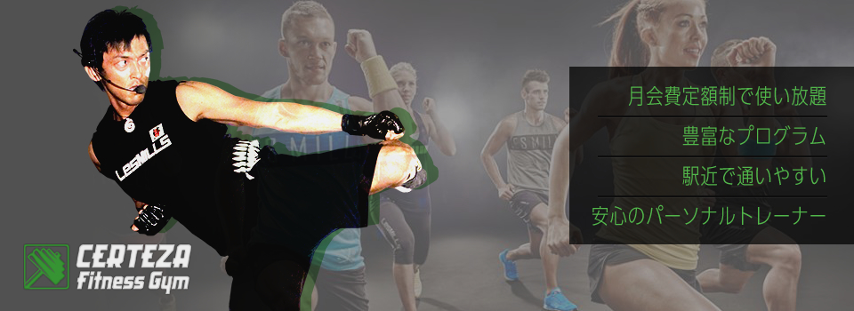 セルテーザフィットネスジム(Certeza Fitness Gym) 月会費定額制で使い放題/豊富なプログラム/駅近で通いやすい/安心のパーソナルトレーナー