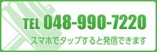 tel 048-990-7220