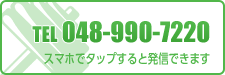 tel 048-990-7220